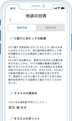 名医紹介その3