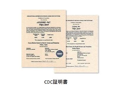 CDC証明書