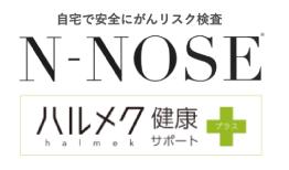 N-NOSE 健康サポートプラス