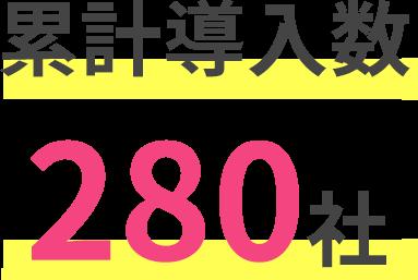 累計導⼊数 280社