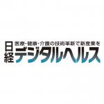 日経デジタルヘルス ロゴ