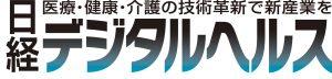 日経デジタルヘルスロゴ